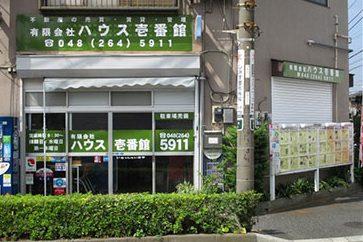 JR武蔵野線東浦和駅より徒歩8分