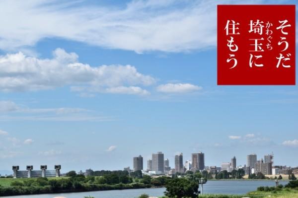 【30年度版】住みたい街ランキングでも大注目の埼玉県川口市の魅力とは