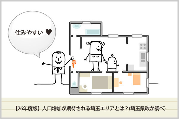 【26年度版】人口増加が期待される埼玉エリアとは?(埼玉県政調べ)