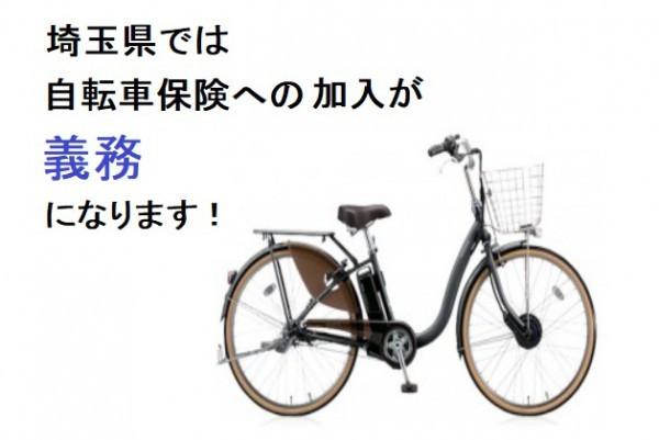 埼玉県で、自転車損害保険の加入が義務になります!
