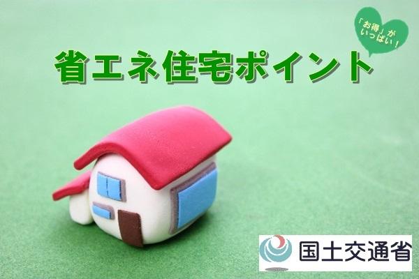 省エネ住宅ポイント制度始まる!!