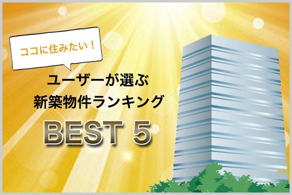 物件買うならココに住みたい!埼玉県の人気駅ランキングBEST5