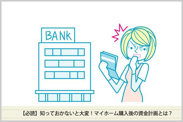【必読】知っておかないと大変!マイホーム購入後の資金計画とは?